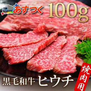 黒毛和牛霜 ヒウチ(とも三角)焼肉・BBQ用100g 食べた事ない方