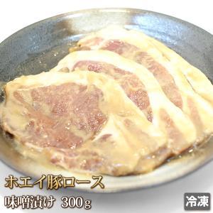 ホエイ(ホエー)[生]豚ロース味噌漬け300g香ばしい味噌の香りと豚ロース肉の旨味が絶妙! [ギフト][お歳暮ご贈答][ご贈答]|4129