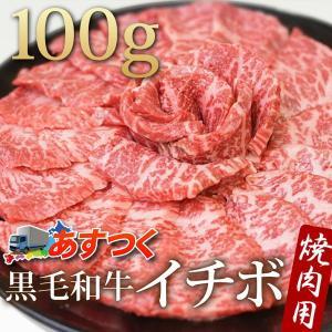 超希少部位!黒毛和牛イチボ焼肉用100g [ギフト][お歳暮ご贈答][ご贈答]|4129