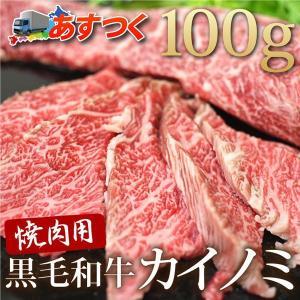 赤身霜降りいいとこどり。黒毛和牛[かいのみ]焼肉用スライス100g [ギフト][お歳暮ご贈答][ご贈答]|4129