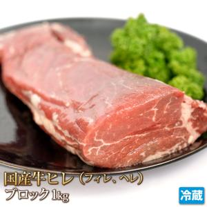 お買い得!特上国産牛ヒレブロック1kg[肉の日][ギフト][お歳暮ご贈答][ご贈答][セール][セルフ父の日]|4129