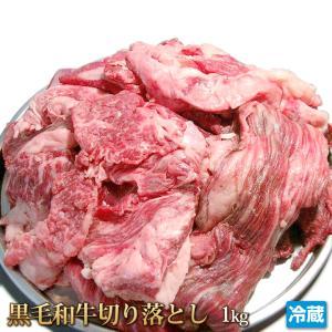 お肉たっぷり!煮込みに最適!和牛切り落とし肉1kg [4129][肉の日][ギフト][お歳暮ご贈答][ご贈答]|4129