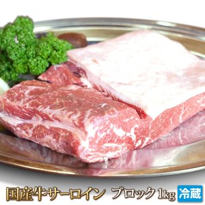 値下げしました!特上国産牛サーロイン1kgブロック[肉の日][ギフト][お歳暮ご贈答][ご贈答][セール][セルフ父の日]|4129