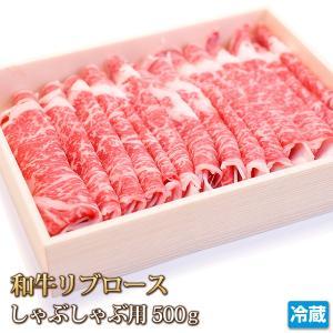 キレイな霜降りとやわらか〜い肉質。和牛リブロースしゃぶしゃぶ用500g [4129][肉の日][ギフト][お歳暮ご贈答][ご贈答]|4129