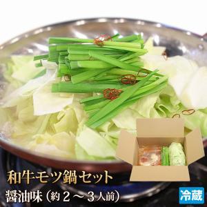 ぷりぷり和牛モツ鍋セット[2〜3人前]
