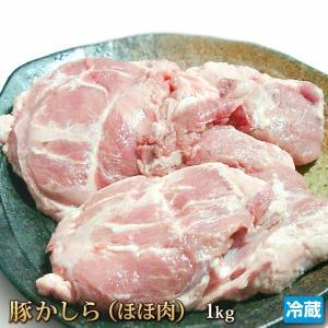 常陸ポーク[生]豚かしら肉(ホホ肉)1kg [ギフト][お歳暮ご贈答][ご贈答]|4129