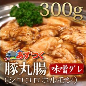 味噌ダレ漬け豚丸腸300g [ギフト][お歳暮ご贈答][ご贈答]|4129