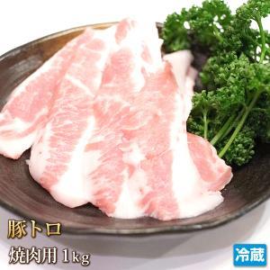 常陸ポーク[生]豚トロ1kg [ギフト][お歳暮ご贈答][ご贈答]|4129