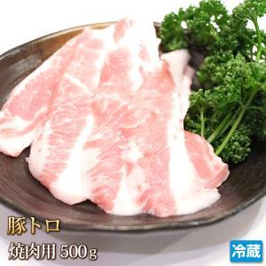 常陸ポーク[生]豚トロ500g [ギフト][お歳暮ご贈答][ご贈答]|4129