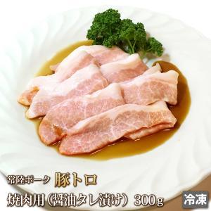 常陸ポーク[旨]豚トロ醤油だれ300g [ギフト][お歳暮ご贈答][ご贈答]|4129