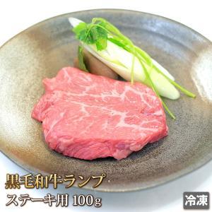 もも肉ステーキの決定版!!100gパックの使いきり!黒毛和牛ランプステーキ100g[4129][肉の日][お歳暮ご贈答][ご贈答][セール][セルフ父の日]|4129