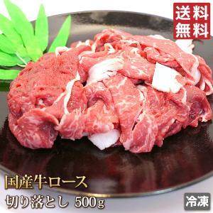 [送料無料] 特上国産牛ロース切り落とし500g/すき焼き・肉の日・端っこ はしっこ 端 切り落とし 不ぞろい[肉の日][4129][ギフト][お歳暮ご贈答][ご贈答][セール]|4129