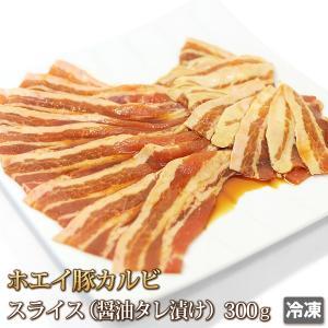 ホエイ(ホエー)豚カルビ醤油だれ300g [ギフト][お歳暮ご贈答][ご贈答]|4129