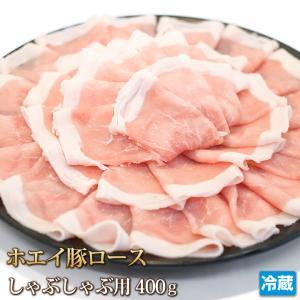 ホエイ(ホエー)[生]豚ロースしゃぶしゃぶ用400g [ギフト][お歳暮ご贈答][ご贈答]|4129