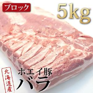 ホエイ(ホエー)[生]豚バラブロック5kg [ギフト][お歳暮ご贈答][ご贈答]|4129