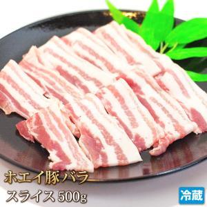 ホエイ(ホエー)[生]豚バラスライス500g [ギフト][お歳暮ご贈答][ご贈答]|4129