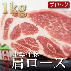 ホエイ(ホエー)[生]豚肩ロースブロック1kg [ギフト][お歳暮ご贈答][ご贈答]|4129