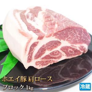 ホエイ(ホエー)[生]豚肩ロースブロック500g [ギフト][お歳暮ご贈答][ご贈答]|4129