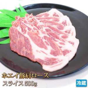 ホエイ(ホエー)[生]豚肩ローススライス500g [ギフト][お歳暮ご贈答][ご贈答]|4129