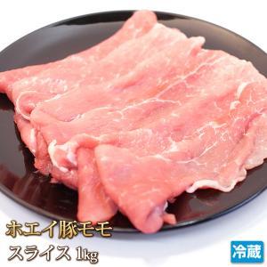 ホエイ(ホエー)[生]豚モモスライス1kg [ギフト][お歳暮ご贈答][ご贈答]|4129