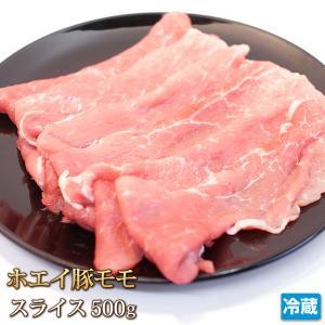 ホエイ(ホエー)[生]豚モモスライス500g [ギフト][お歳暮ご贈答][ご贈答]|4129