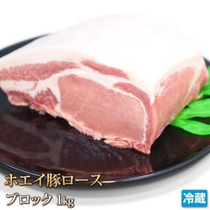 ホエイ(ホエー)[生]豚ロースブロック1kg [肉の日][業務用][ギフト][お歳暮ご贈答][ご贈答]|4129