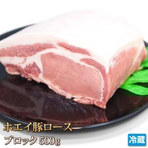 ホエイ(ホエー)[生]豚ロースブロック500g [肉の日][業務用][ギフト][お歳暮ご贈答][ご贈答]|4129