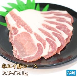 ホエイ(ホエー)[生]豚ローススライス1kg [ギフト][お歳暮ご贈答][ご贈答]|4129