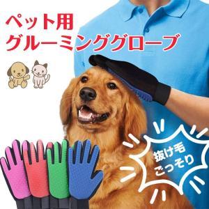 手袋タイプのペット用グルーミングブラシ 手にはめてなでるだけでブラッシングできます。  愛犬、愛猫に...