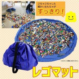 レゴマット 150cm 収納 お片付けマット 片付け プレイマット おもちゃマット レジャーシート ...