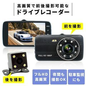 リア・フロントWカメラ搭載で広範囲・高画質の撮影が可能な ドライブレコーダーがお求めやすい価格で新登...