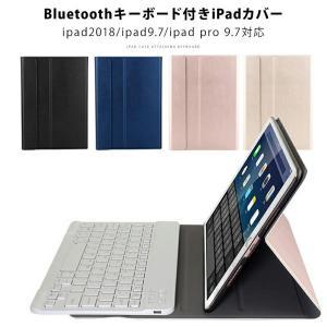ipad2018 / ipad9.7 / ipad pro 9.7適用Bluetoothキーボード付...