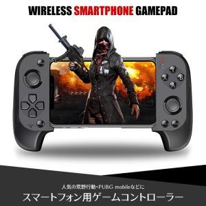 スマホコントローラー ワイヤレス PUBG 荒野行動 Mobile Bluetooth 接続 モバイル スマホ ゲーム コントローラー