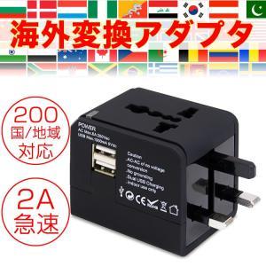 【世界200カ国以上対応!】  海外では日本とコンセント形状が異なるため、 日本の電化製品が使用でき...