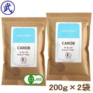 桜井食品・オーガニック キャロブパウダー200g×2袋/メール便送料無料 いなご豆 有機栽培