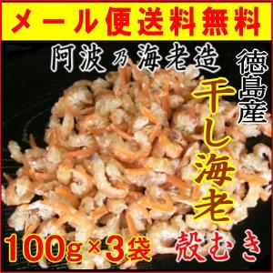 徳島特産・干しエビ3袋セット/【徳島より発送】殻なし干しえび,阿波の海老造