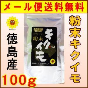 ■菊芋の糖質には、デンプンは含まれていません。 イヌリンという多糖体により構成されています。 イヌリ...