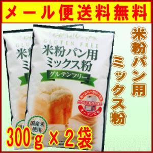 小麦グルテンを含まないグルテンフリーの米粉パン用ミックス粉です。 ご家庭のホームベーカリーで簡単に米...