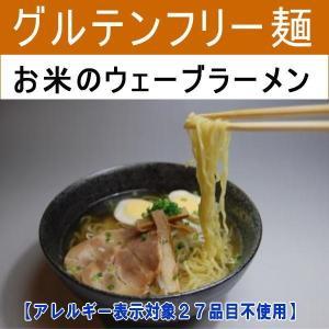 小林生麺 お米のウェーブラーメン(白米)3袋/メール便送料無料 グルテンフリーヌードル ノンアレルギー ダイエット麺 低カロリー 低糖質 低脂肪