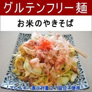 小林生麺 お米のやきそば(白米)3袋/送料無料 グルテンフリーヌードル ノンアレルギー ダイエット麺 低カロリー 低糖質 低脂肪