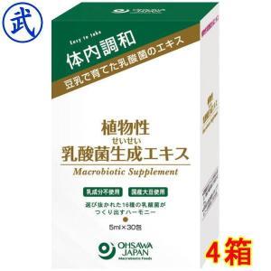 植物性 乳酸菌生成エキス(5mlX30)×4箱/乳酸菌 サプ...