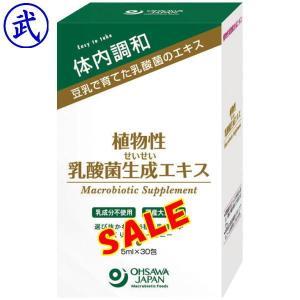 植物性 乳酸菌生成エキス(5mlX30)×1箱/乳酸菌 サプ...