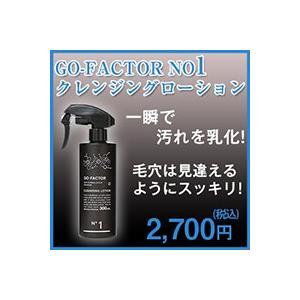 GO-FACTOR NO1 クレンジングローション【通常】 484364