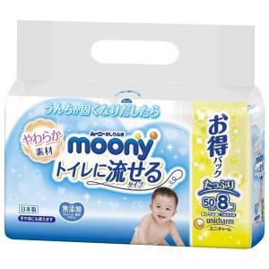 ムーニー おしりふき トイレに流せるタイプ 詰替用 50枚×8個 (400枚)|488pista