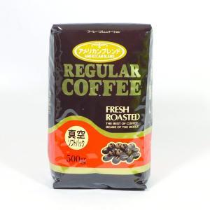 レギュラーコーヒー アメリカンブレンド 500g|48coffee