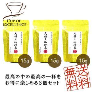 送料無料!お好きなコーヒー豆(15g)を3つ選べるお得な「