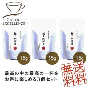 送料無料!お好きなコーヒー豆(15g)を3つ選べるお得な「極上珈琲豆3個セット」 48coffee