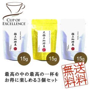 送料無料!お好きなコーヒー豆(15g)を3つ選べるお得な「極上珈琲豆+大極上珈琲豆ミックス3個セット」 48coffee
