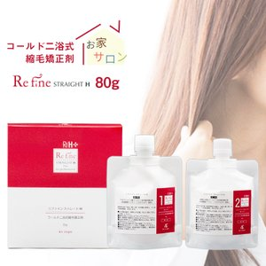 縮毛矯正剤 リファイン ストレートHプラス 第1剤 第2剤 ...