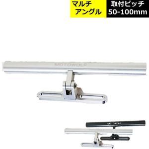 MOTOWOLF バイク クランプバー ハンドルポスト マウント マルチアングル